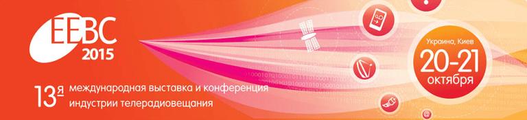 eebc-2015
