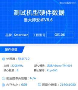 Характеристики Smartisan Nut Pro 2S подтвердил бенчмарк