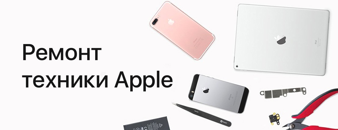 apple ремонт в киеве