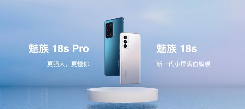 Представлені смартфони Meizu 18s і 18s Pro – Український телекомунікаційний портал